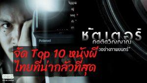 จัด Top 10 หนังผีไทยที่น่ากลัวที่สุด