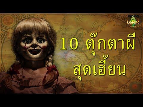 10ตุ๊กตาผีสุดเฮี้ยน