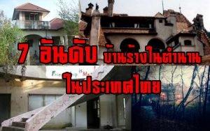 ตำนาน สถานที่หลอน 7 อันดับ บ้านร้างในตำนาน ในประเทศไทย