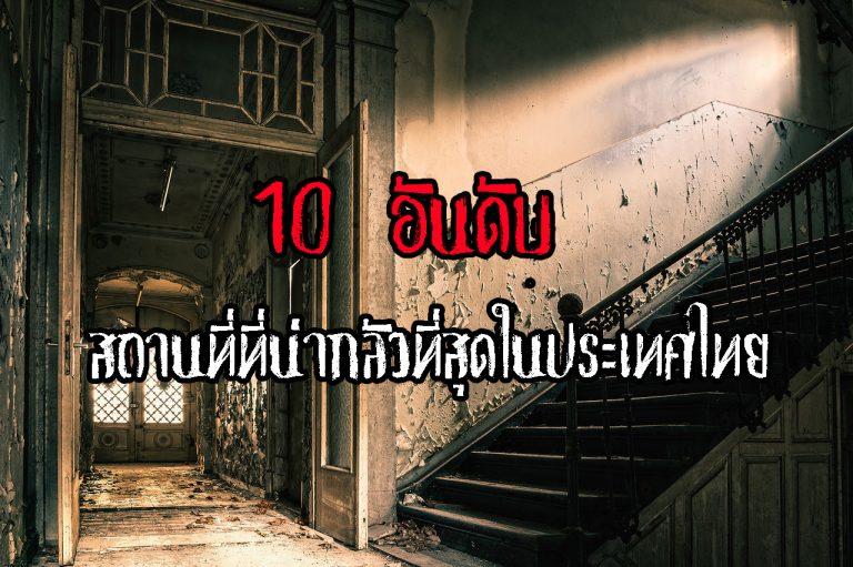 สถานที่หลอน สถานที่ที่น่ากลัวที่สุดในประเทศไทย
