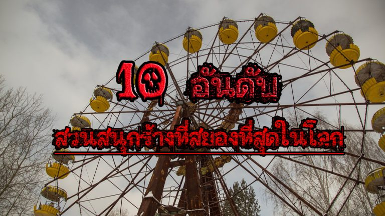 สถานที่หลอน สวนสนุกร้างที่สยองที่สุดในโลก