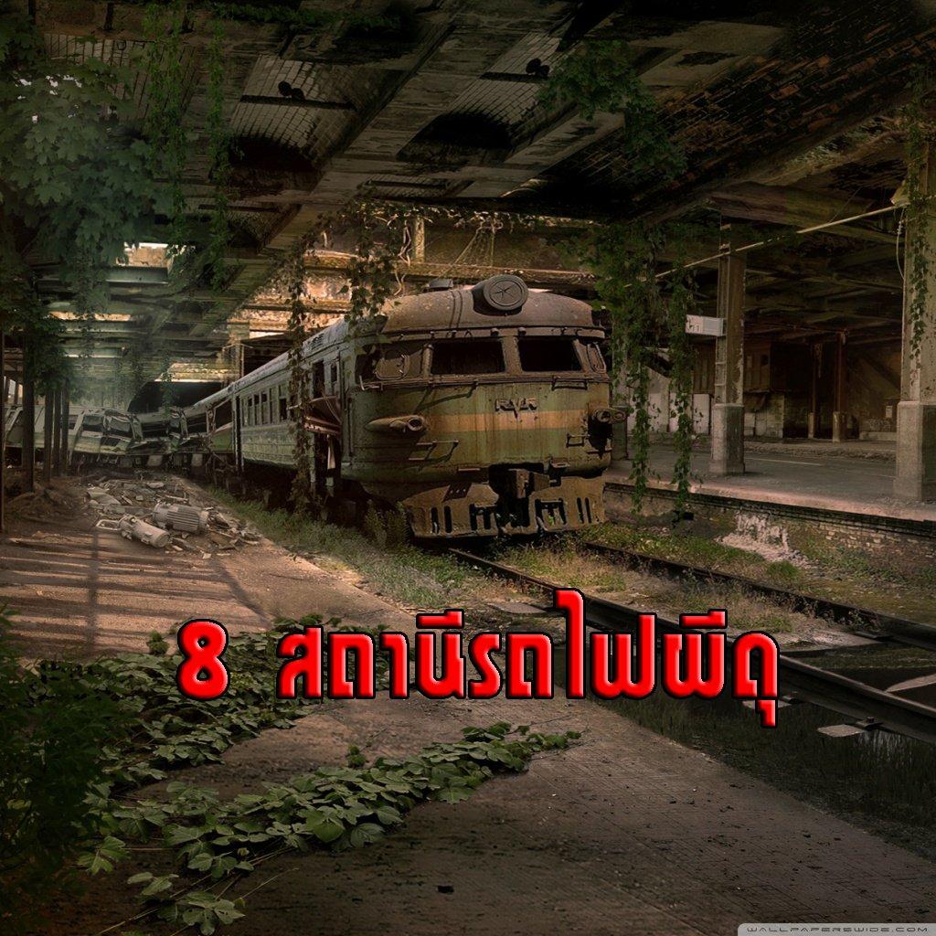 สถานที่หลอน 8 สถานีรถไฟผีดุ