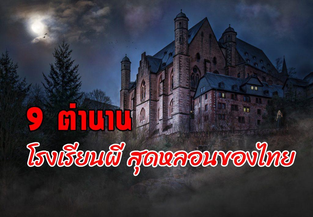 ตำนาน โรงเรียนผี สุดหลอนของไทย