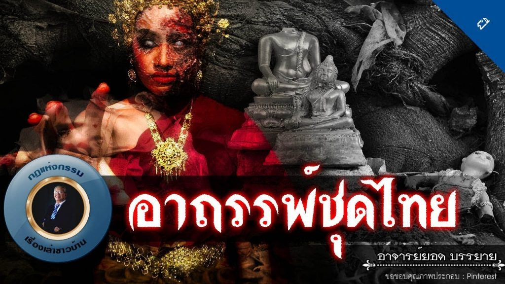 7. อาถรรพ์ชุดไทย