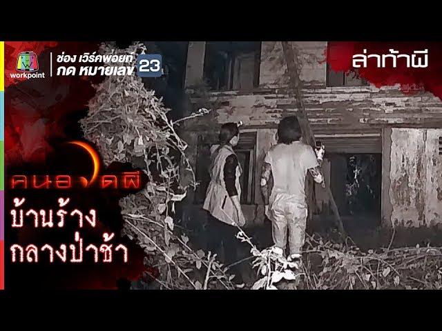 บ้านผีเรือนไทยร้าง