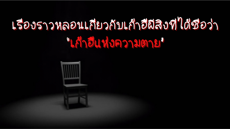 เรื่องเล่าผี เก้าอี้ผีสิง