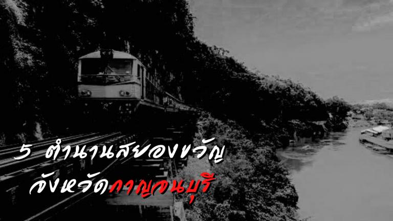 ตำนาน เรื่องเล่าผี จังหวัดกาญจนบุรี